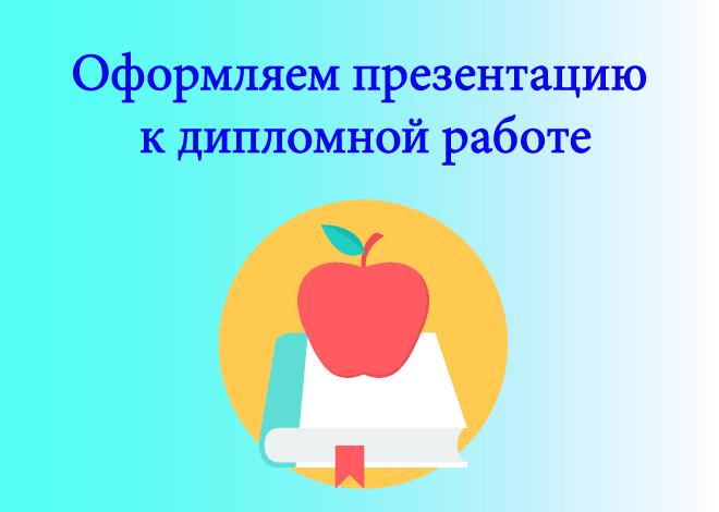 Оформление презентации к дипломной работе