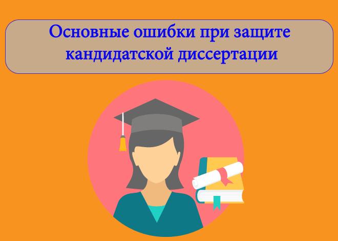 Ошибки при защите кандидатской диссертации