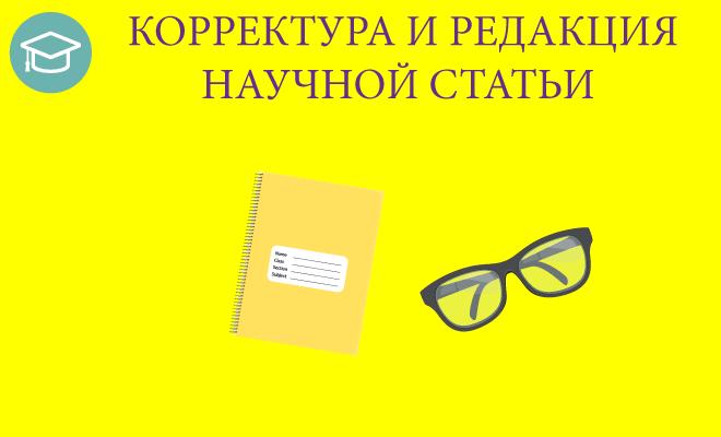 корректура научных статей