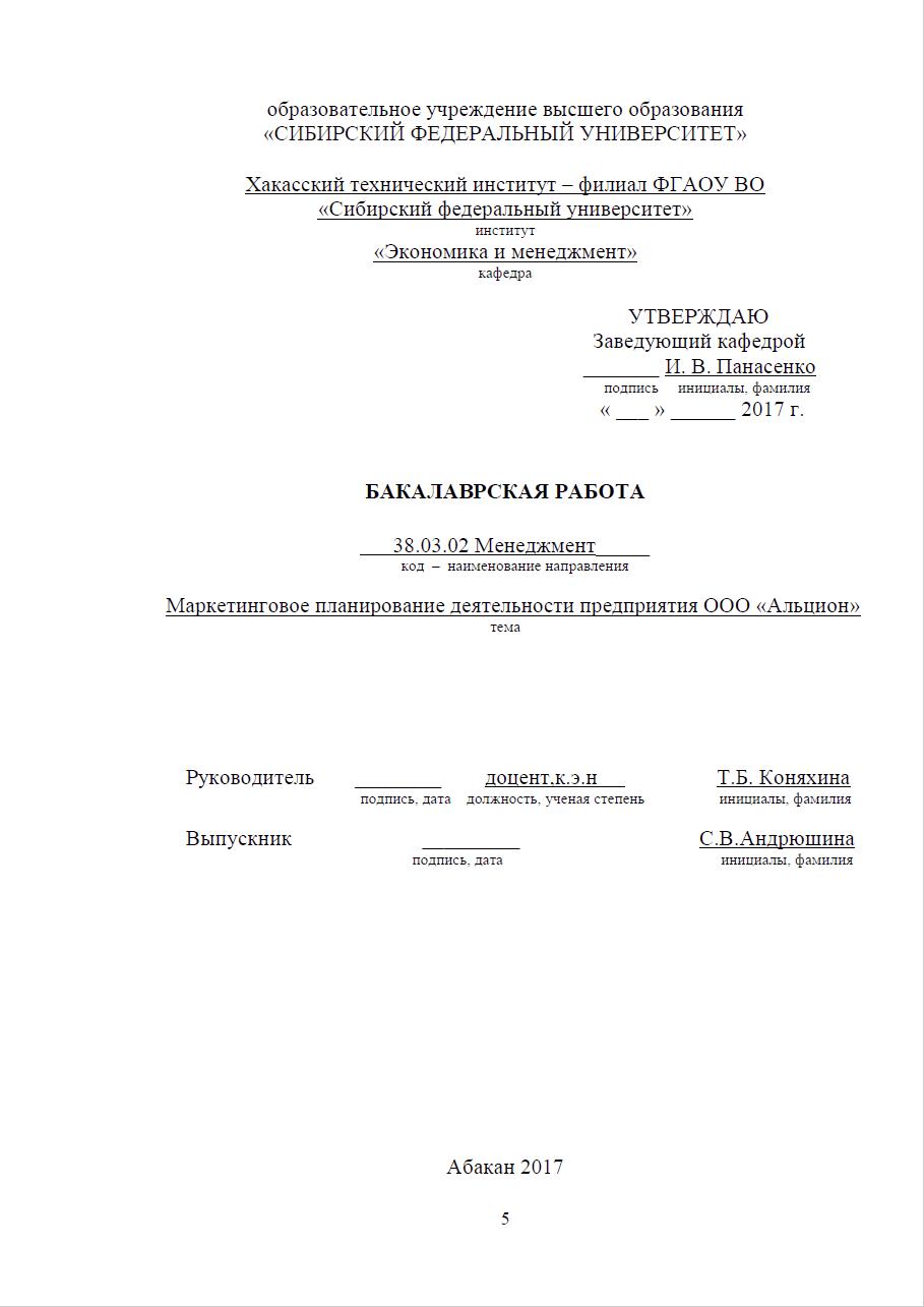 Пример оформления титульного листа дипломной работы
