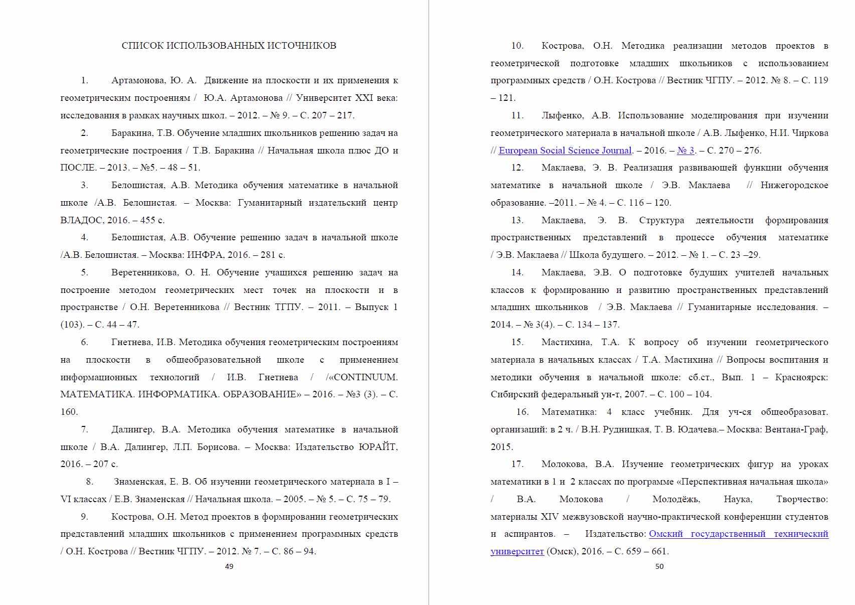 Пример оформления списка литературы