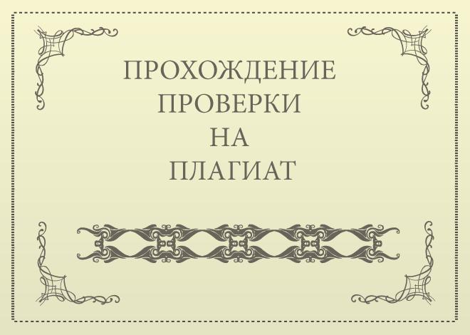 диплом плагиат