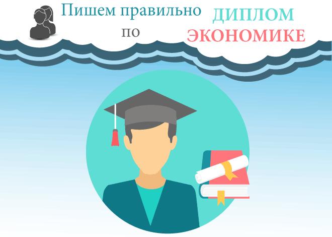 написать (купить, заказать) диплом по экономике
