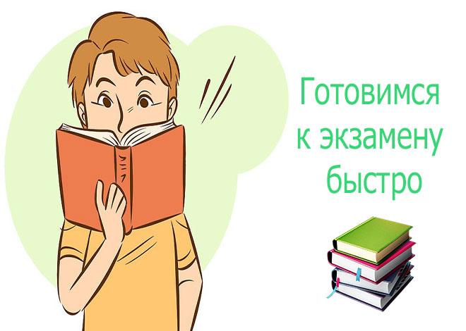 Готовимся к экзамену быстро