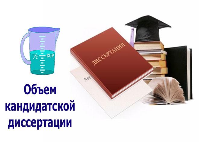 Требуемый объем кандидатской диссертации 4074