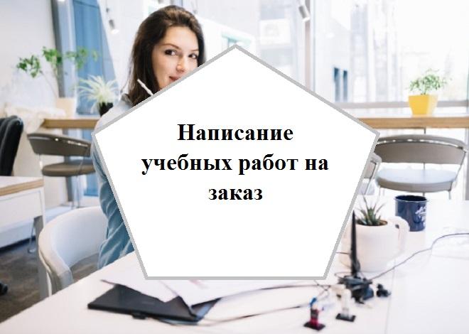 Выполнение работ на заказ