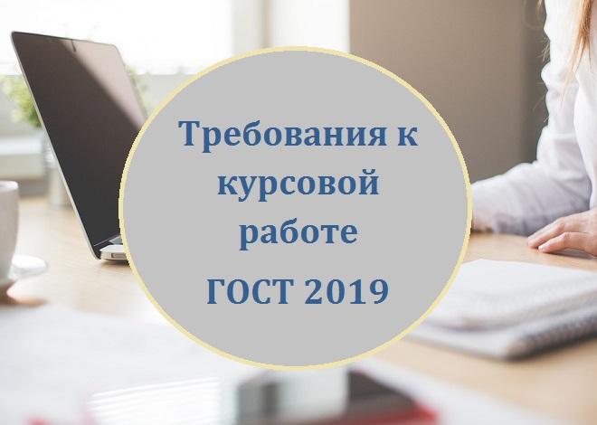 Требования к ГОСТу 2019