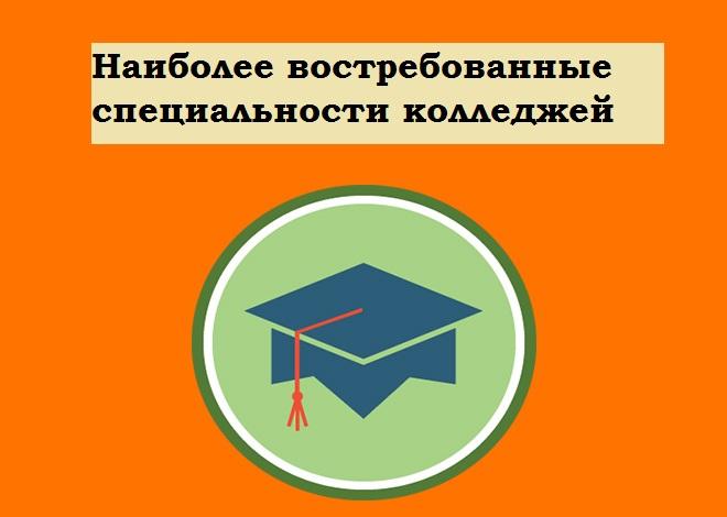 Профессии и направления колледжей