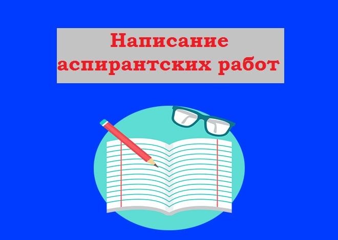 Аспирантские ВКР и диссертации по русскому языку