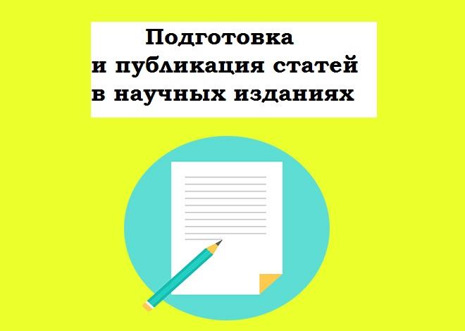 Написание научной статьи