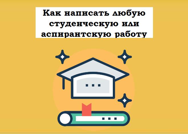 Курсовая, дипломная и диссертация на заказ