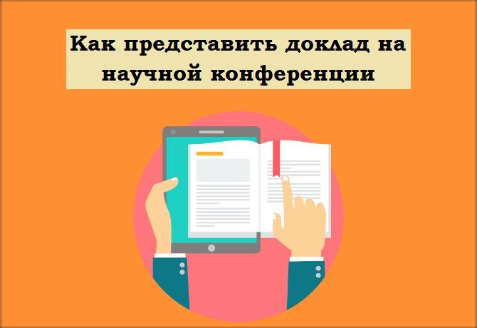 Доклад, дипломные и курсовые работы