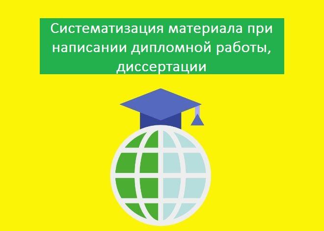 Оформить дипломную работу и диссертацию
