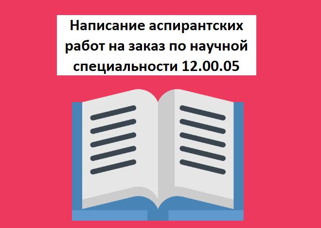 Аспирантская ВКР и кандидатская диссертация