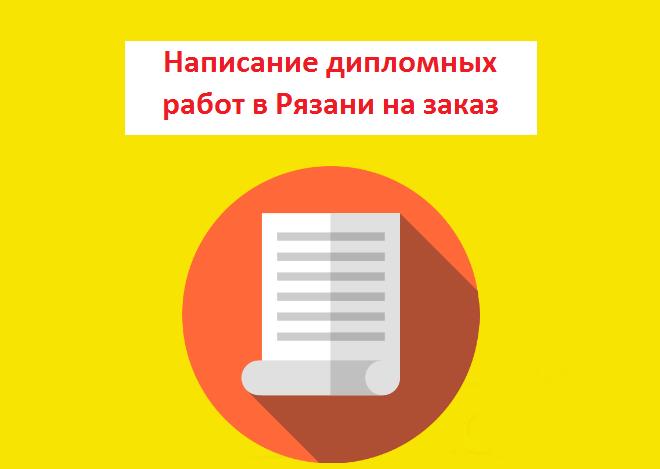 Заказать диплом в Рязани