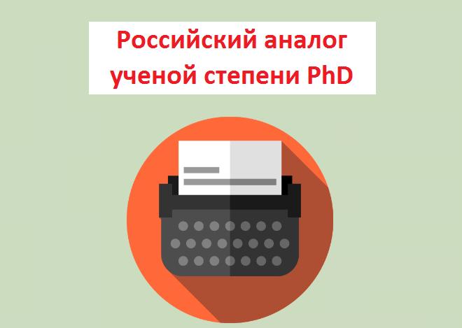 Ученая степень PhD
