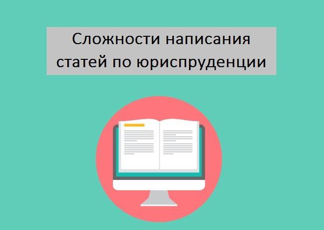 Статьи по юриспруденции на заказ
