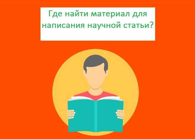 Поиск источников информации