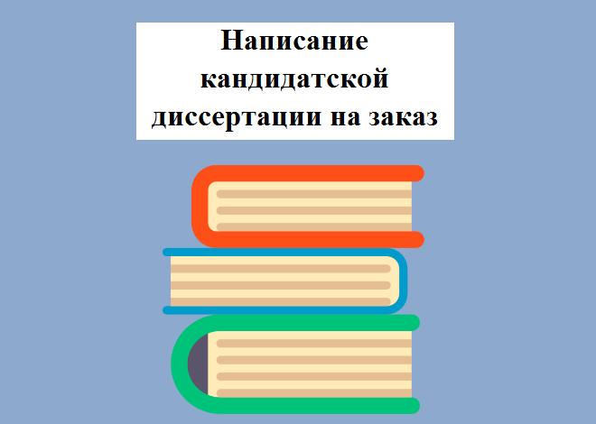 Написание и защита кандидатской диссертации