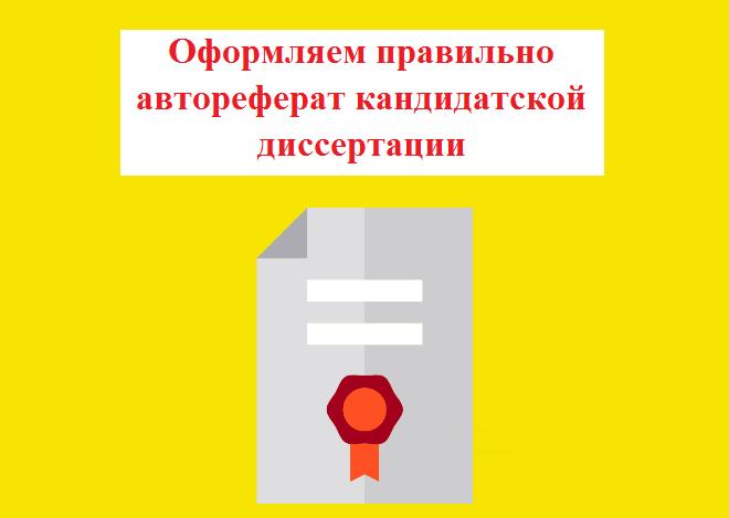 Автореферат кандидатской диссертации на заказ