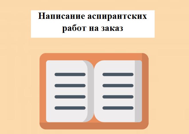 Написание аспирантских работ на заказ
