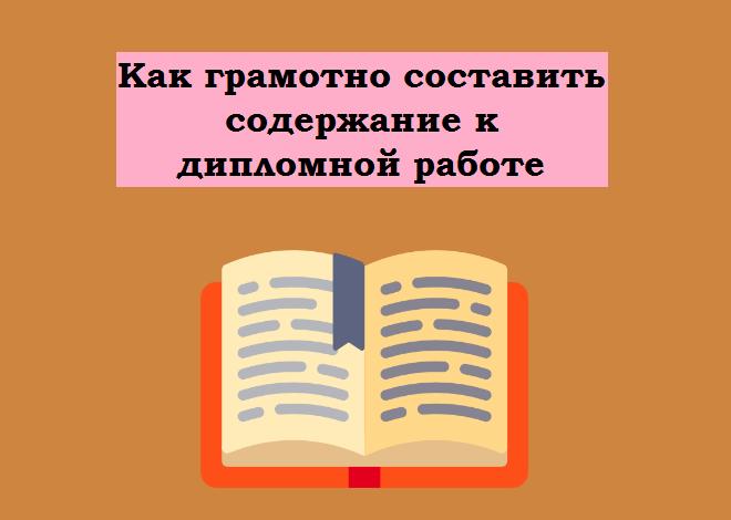 Советы по содержанию дипломной