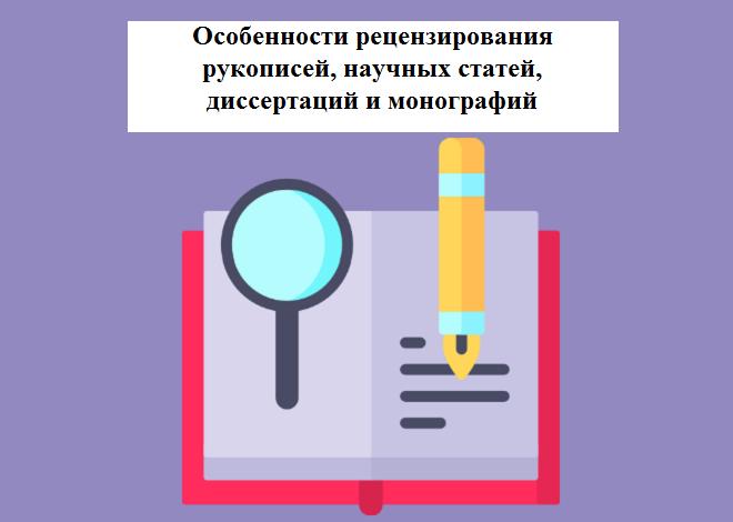 Рецензирование научного материала