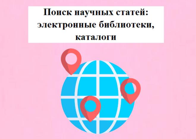 Поиск необходимых источников информации