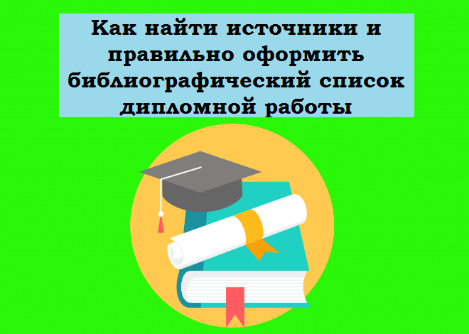 Источники и библиографический список диплома