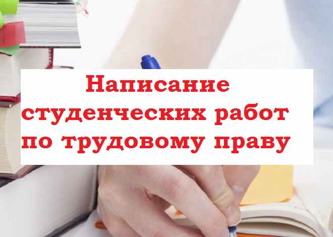 Написание студенческих и научных работ по трудовому праву