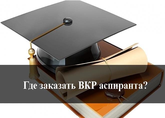 Написание вкр (выпускных квалификационных работ), лучшие цены !