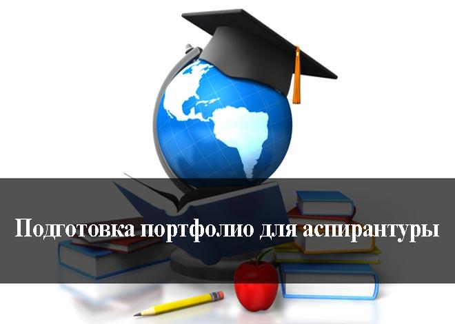 Написание аспирантских рефератов на заказ