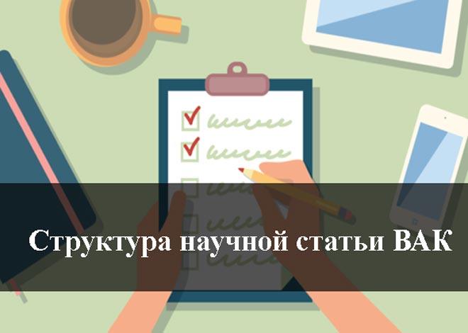 Научная статья ВАК - срочное выполнение согласно требований и норм ГОСТ