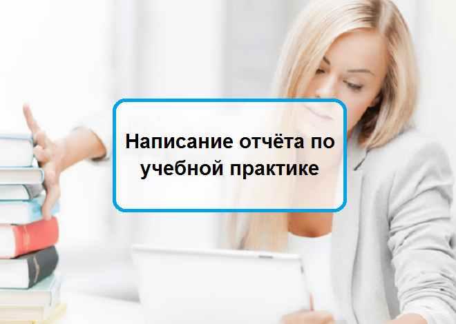 Учебная практика