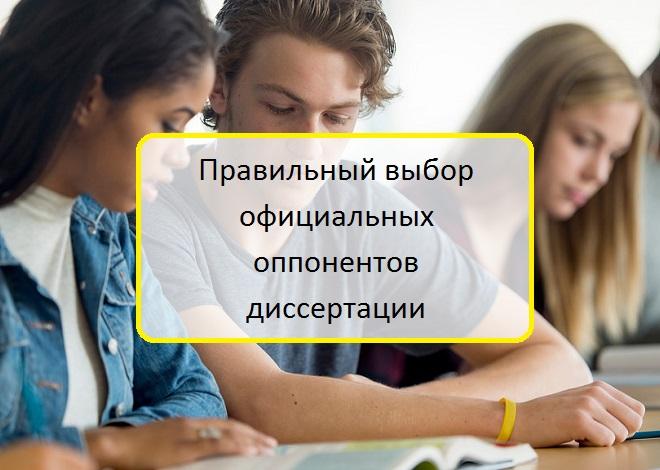 Диссертационное исследование