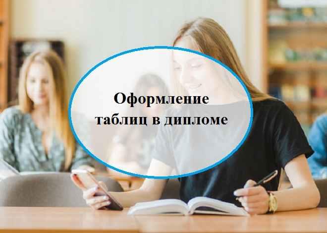 Таблицы в дипломном проекте