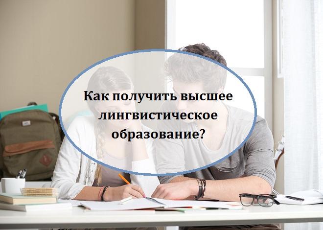 Лингвистическое образование