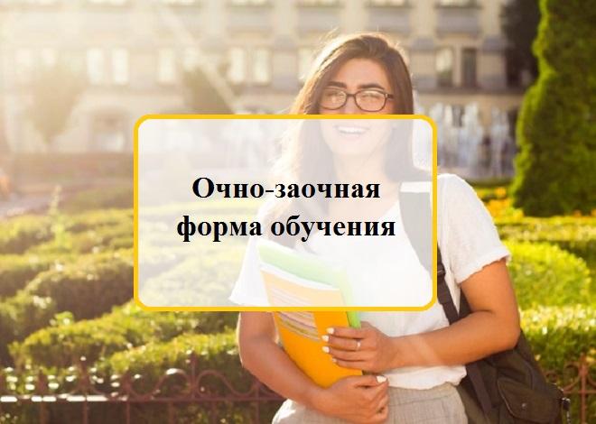 Выбор формы обучения