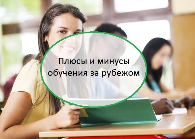 Университеты за рубежом