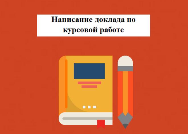 Доклад по курсовой работе