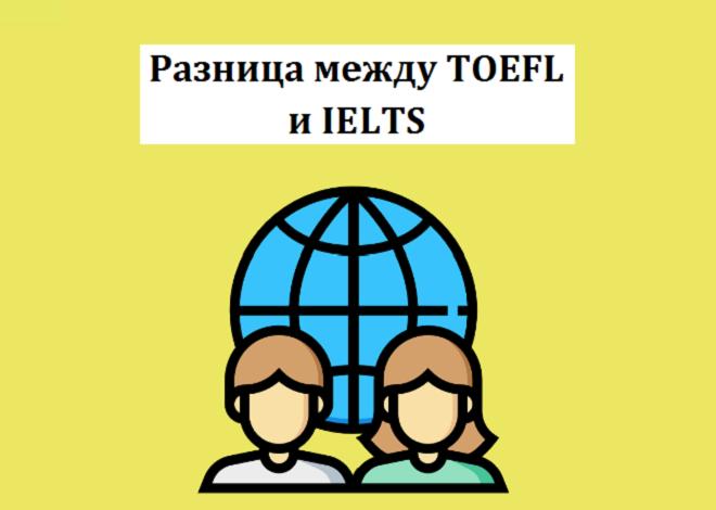 TOEFL и IELTS