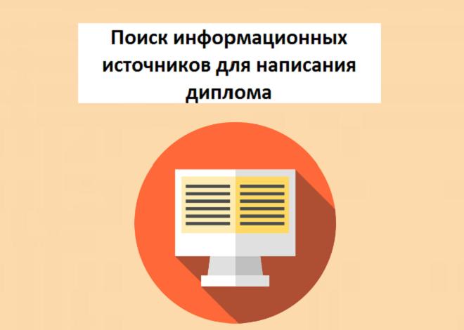 Поиск и подбор информационных источников