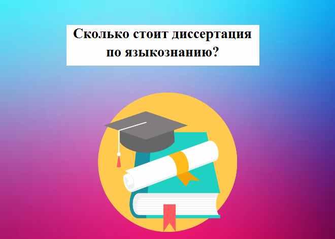 Диссертация по языкознанию