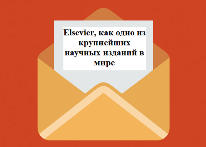 Публикация в Elsevier