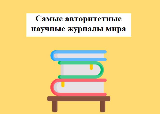 Научные журналы
