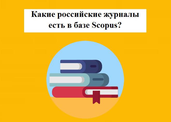 База Scopus