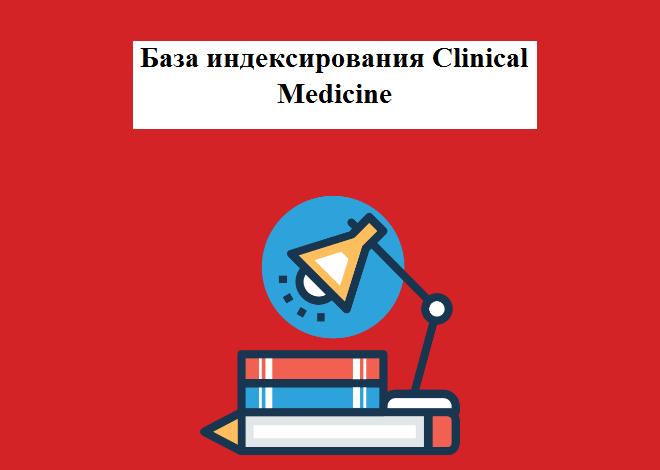 База Clinical Medicine