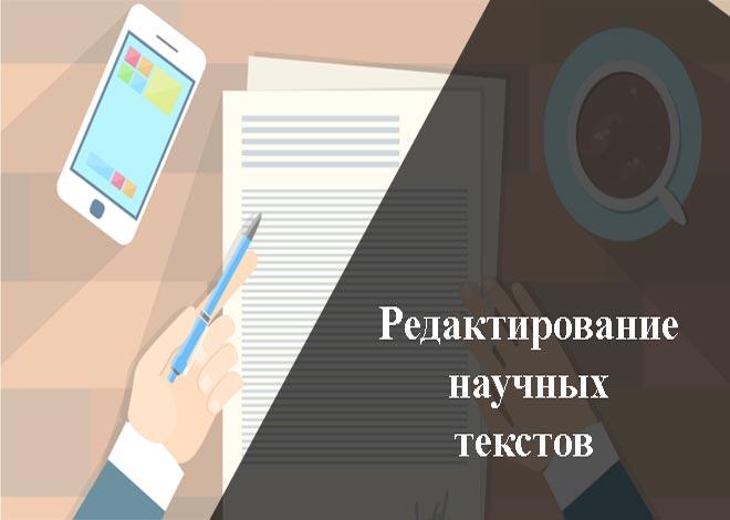 Написание научных статей на заказ для публикации в периодических изданиях