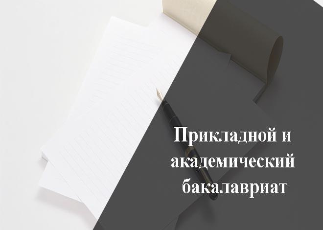 Выпускная квалификационная работа бакалавра на заказ по лучшим ценам от преподавателей образовательного центра DissHelp.ru