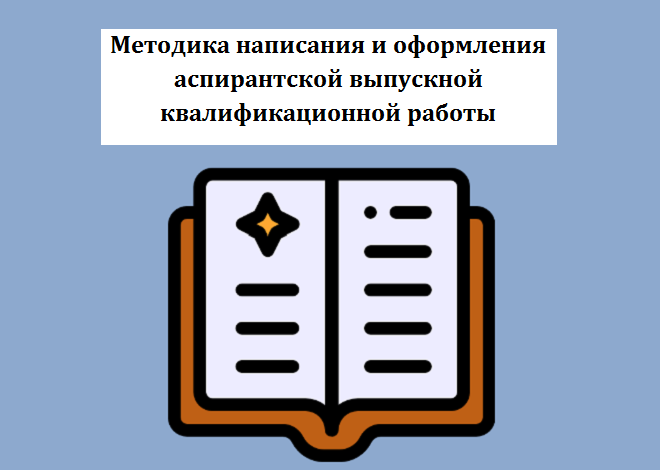 Аспирантская ВКР